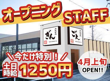 肉定食処 ぎんごんちゃん。食堂 北名古屋店 ※2021年4月OPENの画像・写真