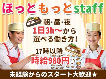 ほっともっと(Hotto Motto)高陽店の画像・写真
