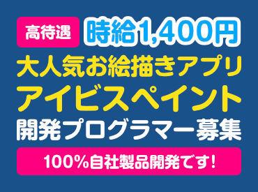株式会社アイビス 名古屋本社の画像・写真