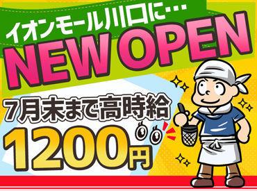葵製麺 イオンモール川口店 ※2021年5月New Openの画像・写真