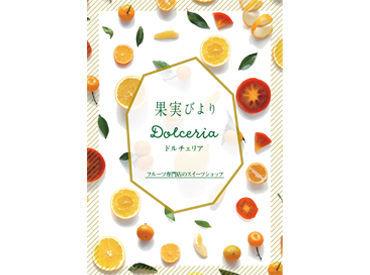 果実びよりドルチェリア イコアス千城台店の画像・写真