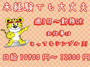 株式会社トライ企画 川崎ベースの画像・写真