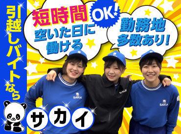 サカイ引越センター 名古屋東支社 ※勤務地:みよし市の画像・写真