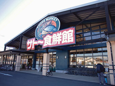 サトー食鮮館 山田店の画像・写真