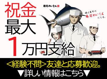 寿司めいじん トキハわさだ店の画像・写真