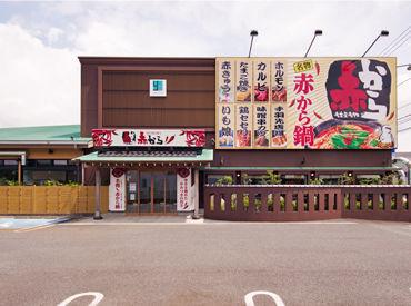 赤から 御殿場店の画像・写真