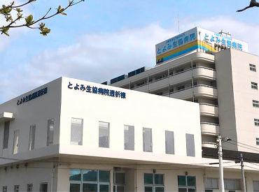 とよみ生協病院の画像・写真