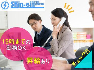 親栄電気工事株式会社の画像・写真
