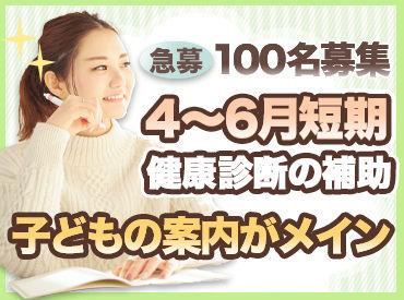 神奈川県予防医学協会 <勤務地:登戸エリア>の画像・写真