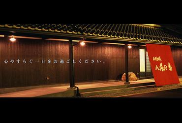 永源寺温泉 八風の湯(はっぷうのゆ)の画像・写真