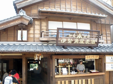 伊勢角屋麦酒 内宮前店の画像・写真