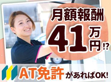 株式会社若葉ネットワーク ※横須賀エリアの画像・写真
