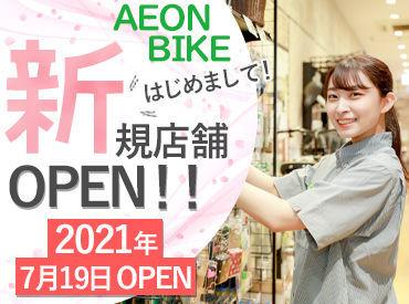 イオンバイク 白山店 ※2021年7月19日オープンの画像・写真