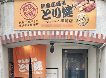 焼鳥居酒屋 とり健 黒崎店の画像・写真