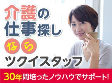 株式会社ツクイスタッフ 熊本支店の画像・写真