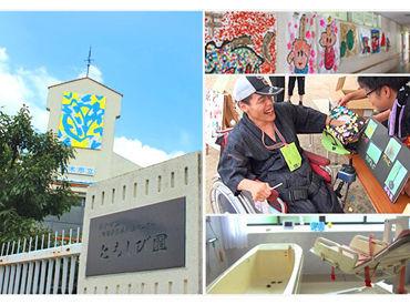 生活支援センター ともしび園の画像・写真