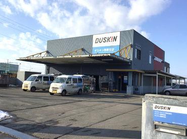 ダスキンオビヒロ株式会社(勤務地:帯広市稲田町南9線)の画像・写真