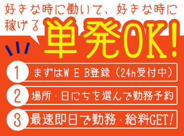 株式会社フルキャスト 神奈川支社 横須賀登録センター /MN1123E-12Bの画像・写真