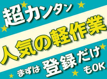 テイケイワークス株式会社 埼玉エリアの画像・写真