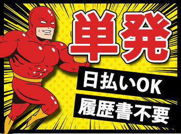 株式会社ビッグワーク 新宿支店 [武蔵小金井エリア]【BW01】の画像・写真