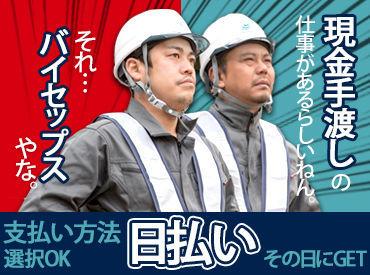 株式会社バイセップス 岸和田営業所の画像・写真
