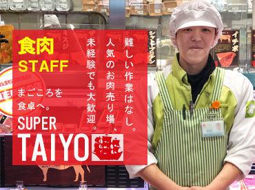 株式会社タイヨーの画像・写真