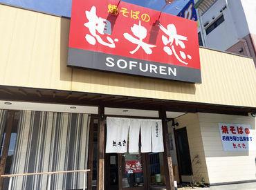 焼きそばの想夫恋折尾店の画像・写真