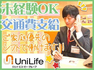 株式会社ジェイ・エス・ビー・ネットワーク UniLife新潟駅前店の画像・写真
