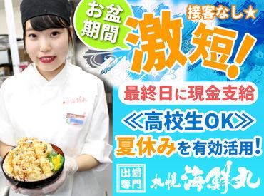 株式会社札幌海鮮丸の画像・写真