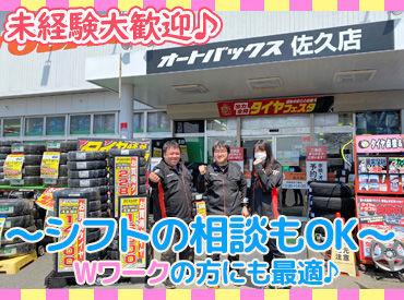 オートバックス 佐久店の画像・写真