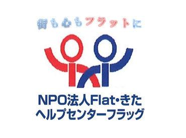 NPO法人Flat・きた ヘルプセンター フラッグの画像・写真