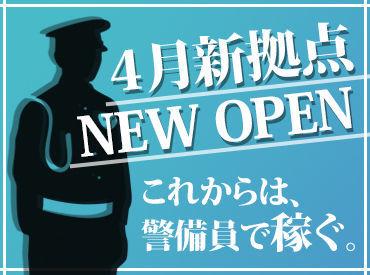 コスモセキュリティー株式会社 (勤務地:三田市エリア)の画像・写真