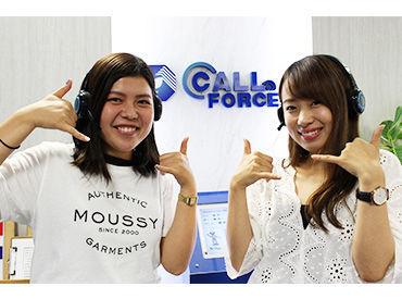CALL FORCE株式会社の画像・写真