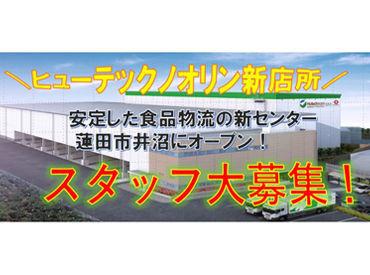 株式会社ヒューテックノオリン 蓮田センターの画像・写真