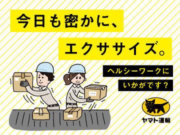 ヤマト運輸株式会社 福井ベース店の画像・写真