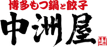 中洲屋(株式会社甲羅)の画像・写真