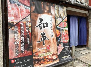 肉屋の炭火焼肉 和平の画像・写真