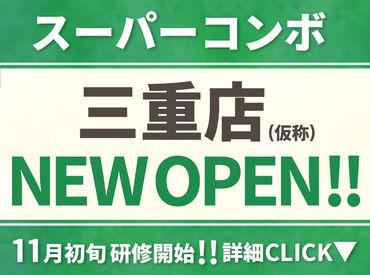 HIヒロセ スーパーコンボ 三重店(仮称)の画像・写真
