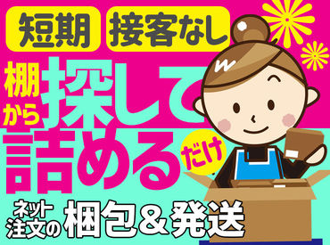エイジス北海道株式会社 旭川ディストリクト(勤務地:イオンモール旭川西)の画像・写真