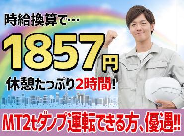 株式会社秋葉土木建材の画像・写真