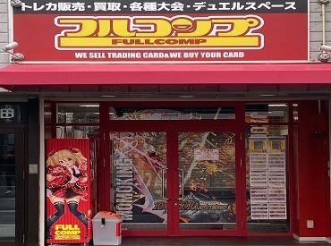 フルコンプ名古屋大須店 の画像・写真