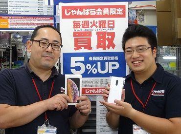 じゃんぱら 熊本下通店の画像・写真