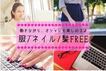 株式会社オープンループパートナーズ 有楽町エリア (お仕事No.pak0600)の画像・写真