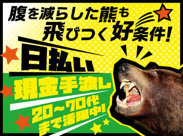 ミカドセキュリティー株式会社 久米川支社 ※立川エリアの画像・写真