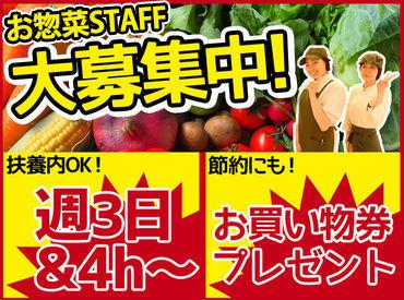 マミーマート 生鮮市場TOP高麗川店 [彩裕フーズ株式会社] の画像・写真