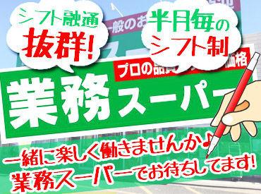 業務スーパー 見川店の画像・写真