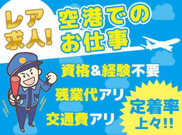 株式会社セプレ24 (勤務地:神戸空港)の画像・写真