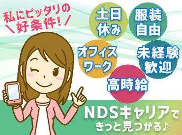 NDSキャリア株式会社 ※勤務地:名古屋市熱田区/3320-01Mの画像・写真