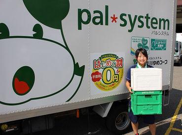 株式会社パルライン 市川営業所の画像・写真