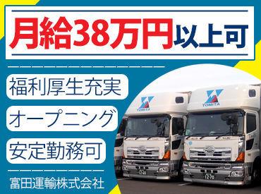 富田運輸株式会社北関東営業所の画像・写真